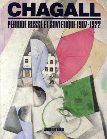 マルク・シャガール Chagall: Periode Russe et Sovietique, 1907-1922/Alexandre Kamenski