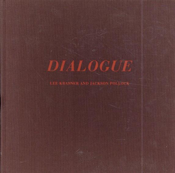 ジャクソン・ポロックとリー・クラズナー Dialogue/Lee Krasner/Jackson Pollock