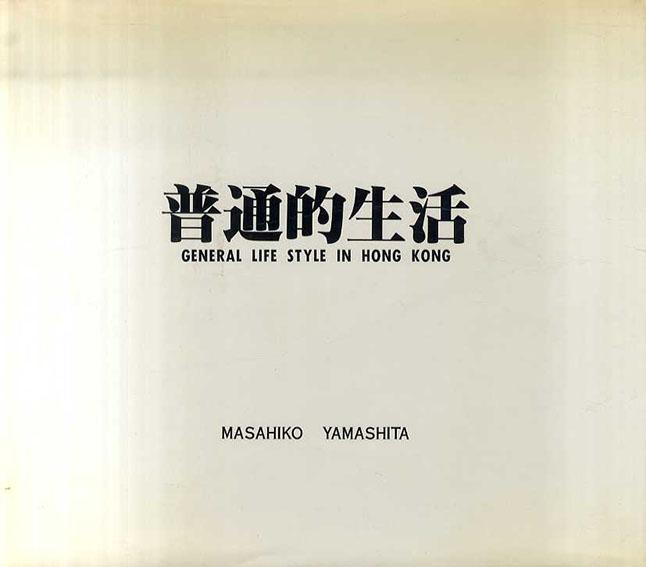山下昌彦写真集 普通的生活 General Life Style in HONG KONG/山下昌彦