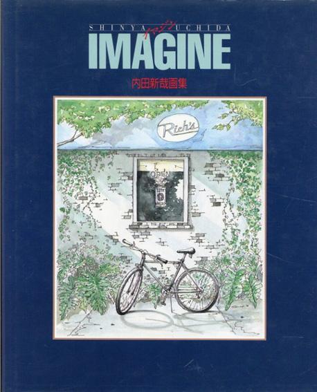 内田新哉画集 イマジン IMAGINE/Shinya Uchida