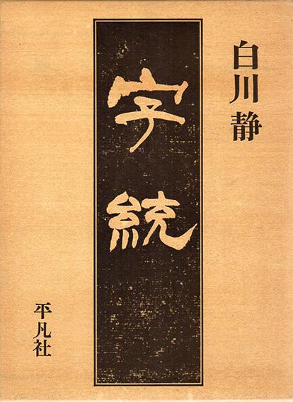 字統/白川静