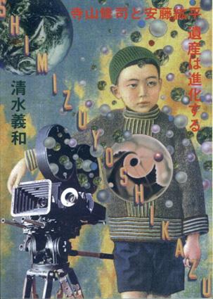 寺山修司研究3/国際寺山修司学会編
