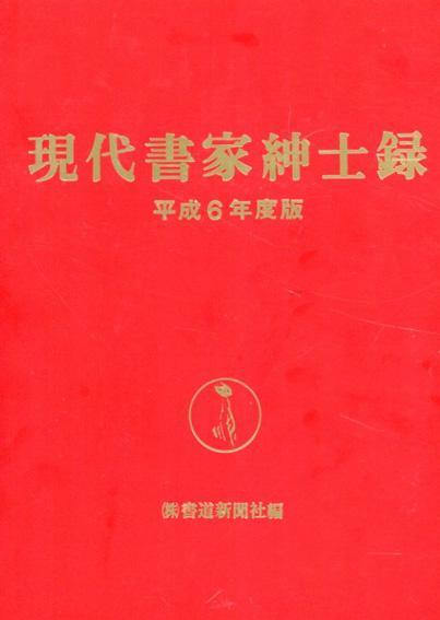 現代書家紳士録 平成6年度版/書道新社編