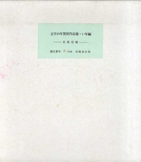 文字の年賀状作品集・い年編 孔版印刷/高橋東次郎