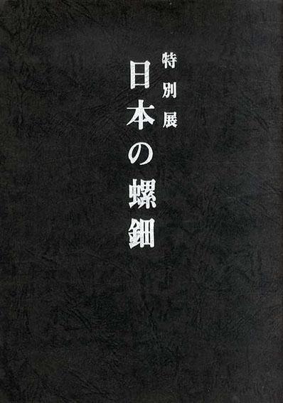 特別展 日本の螺細/