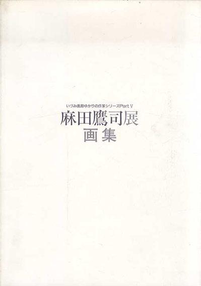 麻田鷹司展 画集/