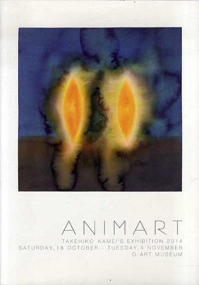 亀井武彦の玄亀Anima展 Animart: Takehiko Kamei's Exhibition 2014/
