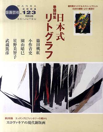 版画芸術123 日本式リトグラフ/