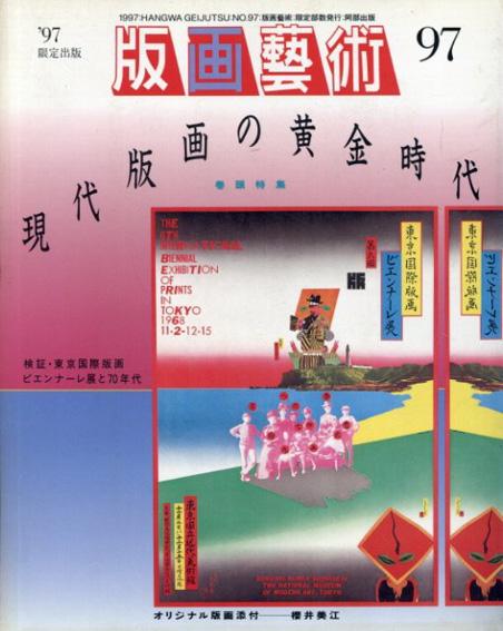 版画芸術97 現代版画の黄金時代/