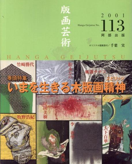 版画芸術113 いまを生きる木版画精神/