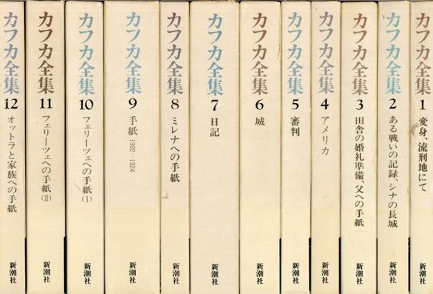 決定版 カフカ全集 全12巻揃/