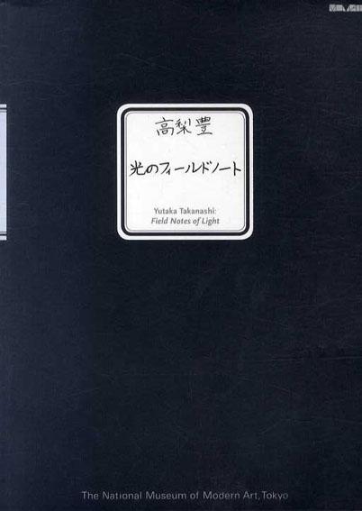 高梨豊 光のフィールドノート/
