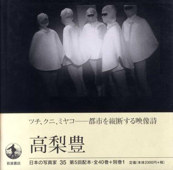 日本の写真家35 高梨豊/高梨豊