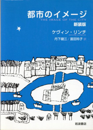 都市のイメージ 新装版/ケヴィン・リンチ 丹下健三/富田玲子訳