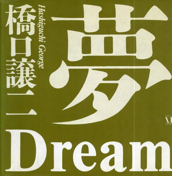 夢 Dream/橋口譲二