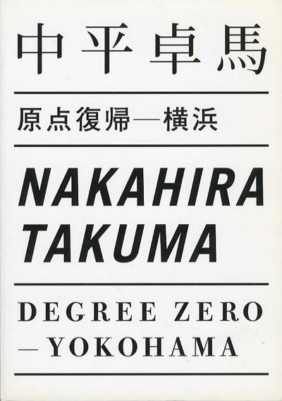 中平卓馬 原点復帰 横浜/中平卓馬 服部一成/鹿海智子デザイン