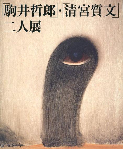 「駒井哲郎」・「清宮質文」二人展/
