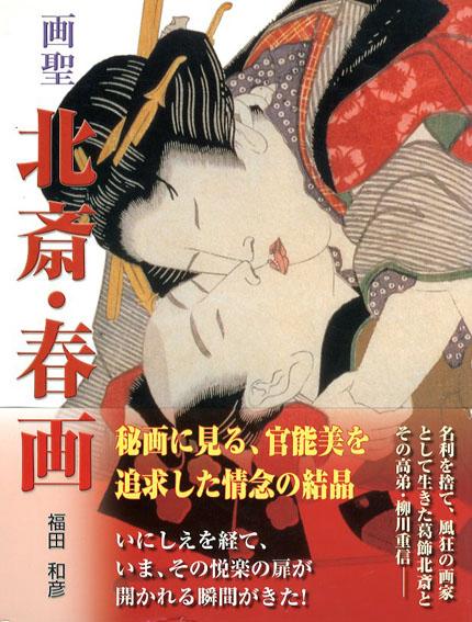 画聖 北斎・春画/福田和彦