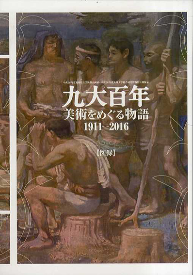 九大百年 美術をめぐる物語 1911-2016/