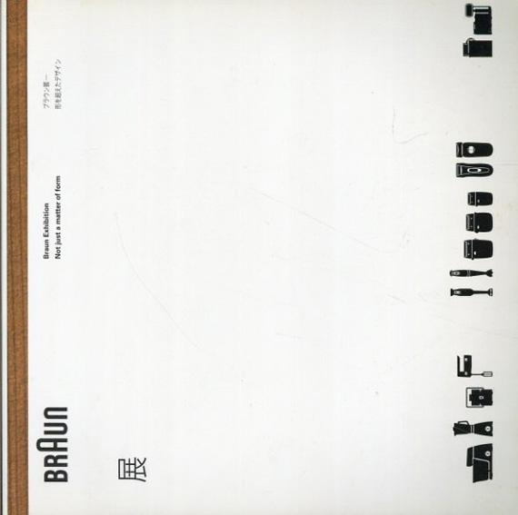 ブラウン展 形を超えたデザイン Braun Exhibition Not just a matter of form/柳本浩市/佐野恵子/織咲誠
