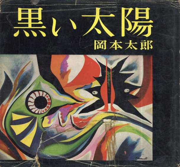 黒い太陽/岡本太郎