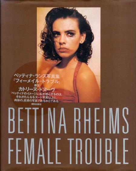 ベッティナ・ランス写真集 フィーメイル・トラブル Female Trouble/Bettina Rheims