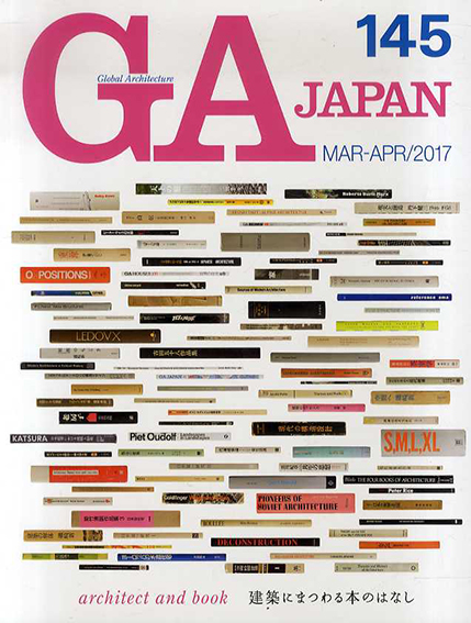 GA JAPAN 145 建築にまつわる本のはなし/