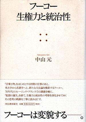 フーコー 生権力と統治性/中山元