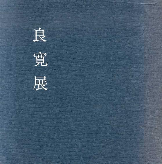 良寛展/BSN新潟美術館編