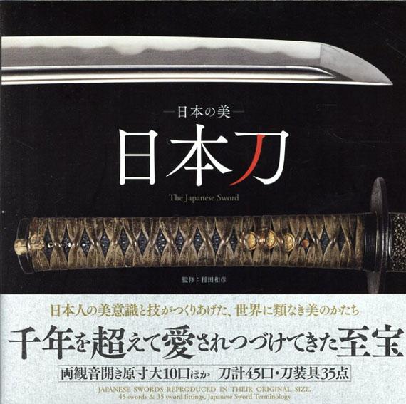 日本の美 日本刀 The Japanese Sword/稲田和彦監修