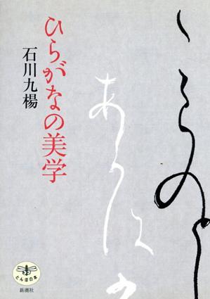 ひらがなの美学/石川九楊
