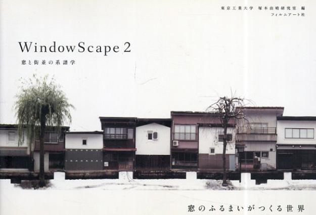 Window Scape 2 窓と街並の系譜学/東京工業大学塚本由晴研究室編