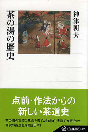 茶の湯の歴史 角川選書455/神津朝夫