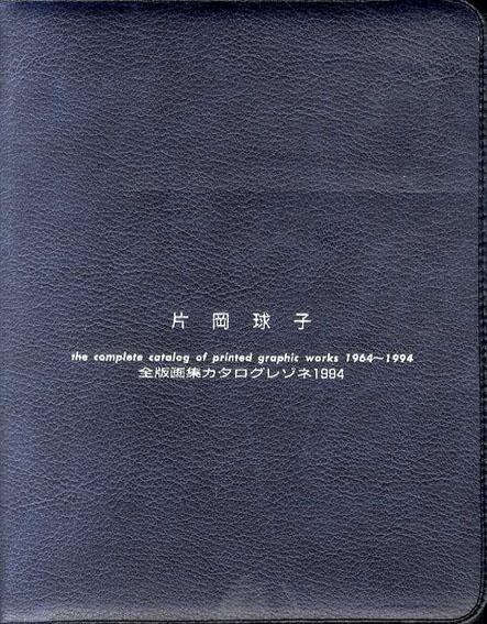 片岡球子 全版画集カタログレゾネ1994/片岡球子