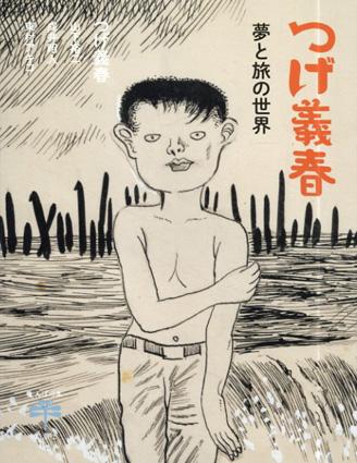つげ義春 夢と旅の世界 とんぼの本/つげ義春 戌井昭人/東村アキコ/山下裕二