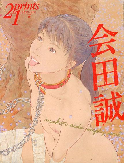 季刊プリンツ21 2004年秋号 会田誠/