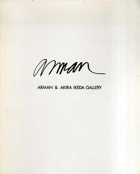 アルマン Arman/