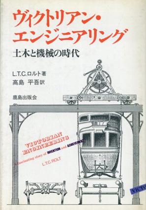 ヴィクトリアン・エンジニアリング 土木と機械の時代/