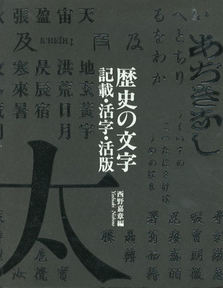 歴史の文字 記載・活字・活版 東京大学コレクション3/西野嘉章編