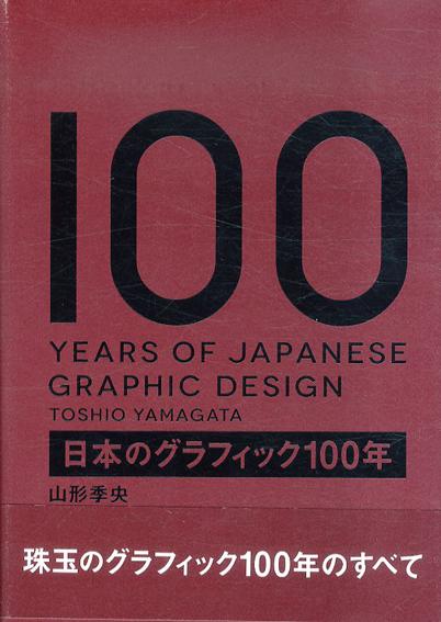 日本のグラフィック100年/山形季央