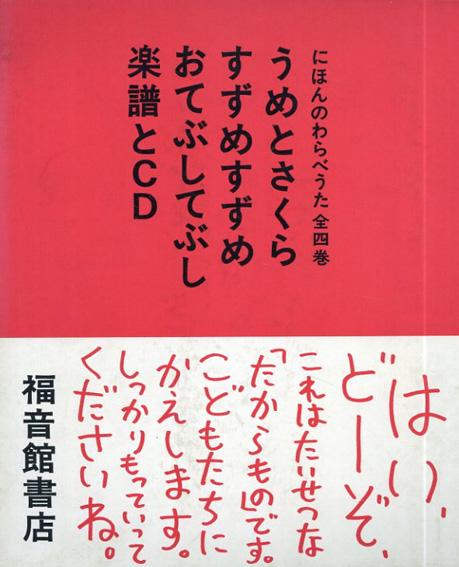 にほんのわらべうた 4冊組/近藤信子 柳生弦一郎