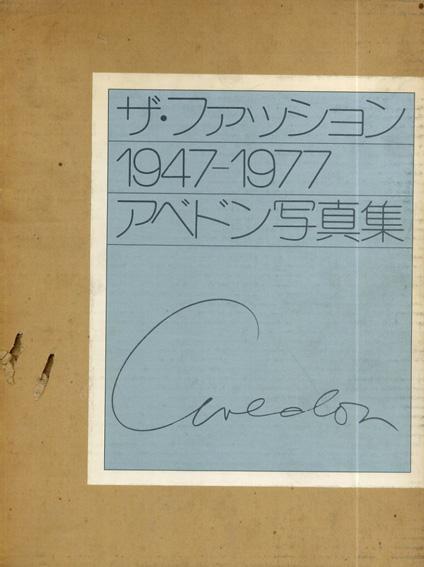 リチャード・アベドン写真集 ザ・ファッション1947-1977/リチャード・アベドン