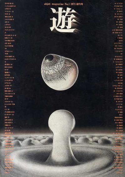 Objet magazine 遊 No.1 1971・9 創刊号 /松岡正剛/杉浦康平他