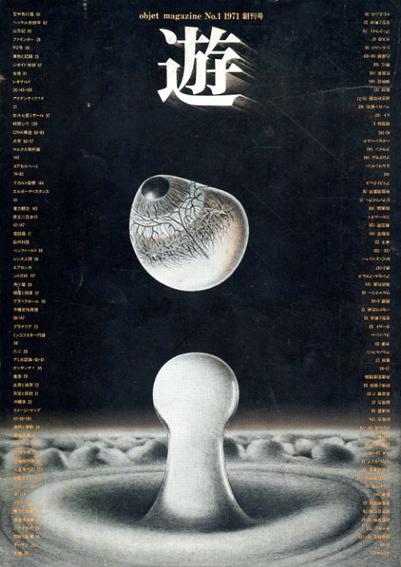 Objet Magazine 遊 創刊号-7号 7冊揃/松岡正剛/杉浦康平他