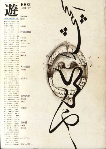 Objet Magazine 遊 No.1002 1978・7 特集:呼吸/歌謡曲/松岡正剛/杉浦康平他