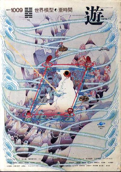 Objet Magazine 遊 No.1009 1979.10 特集:世界模型・亜時間/松岡正剛/杉浦康平他