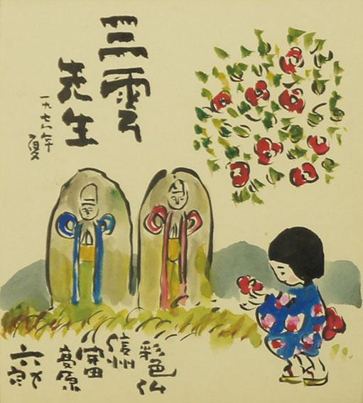 谷内六郎色紙額「彩色仏 信州開田高原」/Rokuro Taniuchi