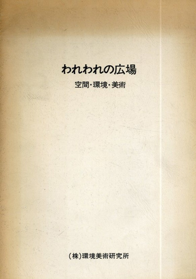 われわれの広場 空間・環境・美術/関根伸夫/吉田誠/高瀬昭男/木塚洋子