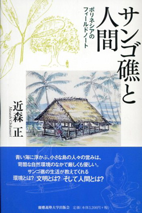 サンゴ礁と人間 ポリネシアのフィールドノート/