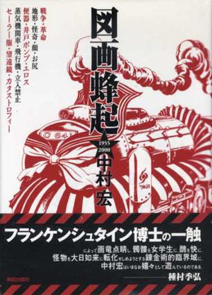 図画蜂起1955‐2000/中村宏